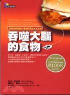 吞噬大腦的食物-社會觀察21