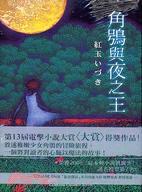 角鴞與夜之王