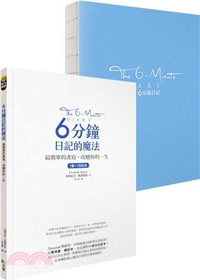 6分鐘日記的魔法 : 最簡單的書寫,改變你的一生