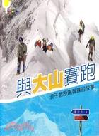 與大山賽跑:浪子教授謝智謀的故事