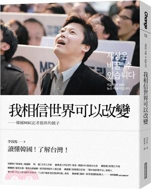 我相信世界可以改變 : 韓國MBC記者提供的鏡子