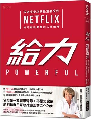 給力 : 矽谷有史以來最重要文件 Netflix維持創新動能的強才策略
