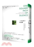 一平方英寸的寂靜 : 走向寂靜的萬里路,追尋自然消失前的最後樂音