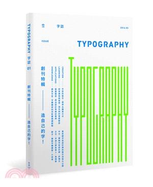 Typography字誌