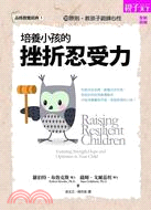 培養小孩的挫折忍受力(新版):如何交出高AQ的小孩