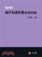 兩岸知識產權發展研究:兩二法學博士專家專論文集