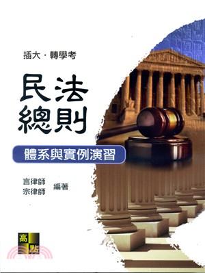 民法總則:體系與實例演習