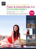 Flash & ActionScript 3.0絕對出色影音動畫與互動媒體設計 : 給設計人的Flash & ActionScript 3.0影音動畫設計書 /