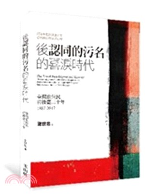 後認同的污名的喜淚時代 : 臺灣原住民前後臺三十年1987-2017