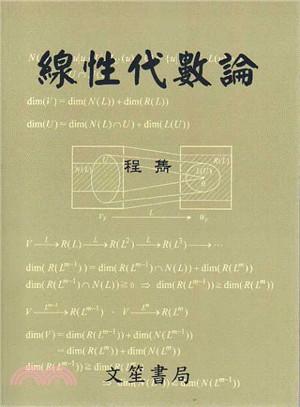 線性代數論