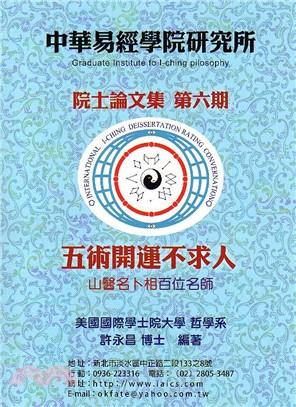 中華易經學院研究所院士論文集第六期:五術開運不求人