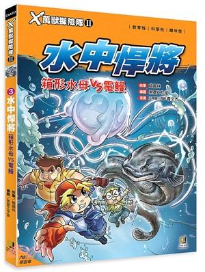 X萬獸探險隊Ⅱ:03水中悍將 箱形水母VS電鰻(附學習單)