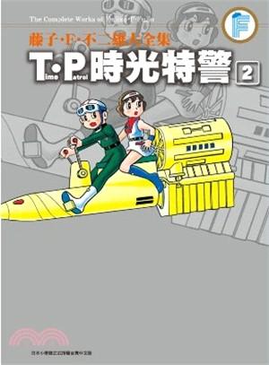 藤子. F. 不二雄大全集:T‧P時光特警02