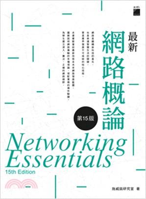 最新網路概論 = Networking essentials