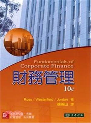 財務管理(第十版)