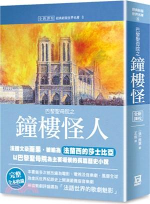 世界名著作品集08:巴黎聖母院之鐘樓怪人【全新譯校】