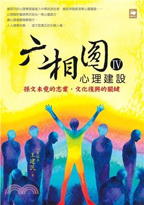 六相圓04:心理建設─孫文未竟的志業,文化復興的關鍵