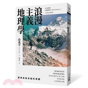 浪漫主義地理學 : 探尋崇高卓越的景觀 = Romantic geography : in search of the sublime landscape