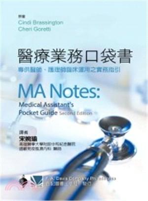 醫療業務口袋書:專供醫師、護理師臨床運用之實務指引