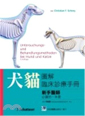 犬貓圖解臨床診療手冊:新手醫師必讀的一本書