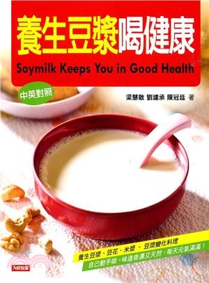養生豆漿喝健康(中英對照版)