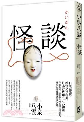 怪談:日版《聊齋》,妖怪文學經典,日本近代幽玄之心始祖