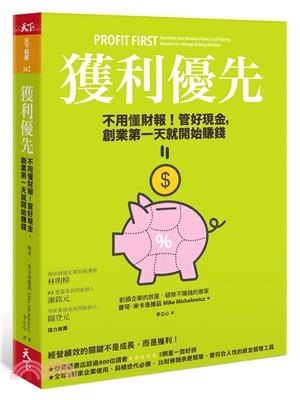 獲利優先 : 不用懂財報!管好現金,創業第一天就開始賺錢