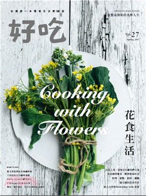 好吃,Cooking with Flowers!花食生活