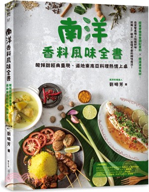 南洋香料風味全書 : 酸辣甜經典重現,道地東南亞料理熱情上桌