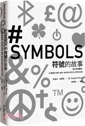 符號的故事 從文字到圖像,45個關於宗教、經濟、政治與大眾文化的時代記憶(另開新視窗)