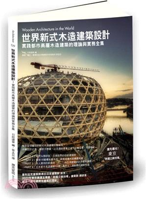 世界新式木造建築設計:實踐都市高層木造建築的理論與實務全集