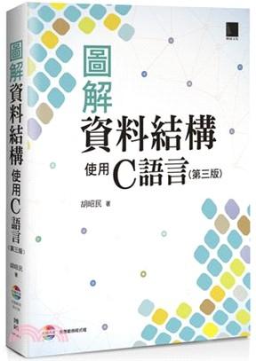 圖解資料結構 : 使用C語言