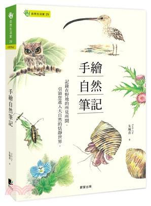 手繪自然筆記 : 記錄在野地的所見所聞,引領您進入大自然的恬靜世界