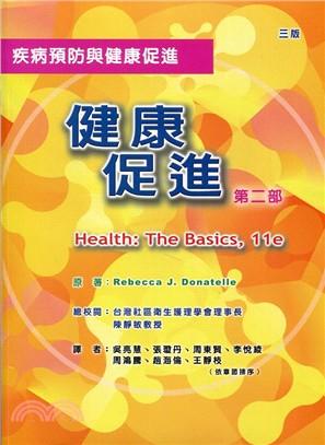 健康促進第二部:疾病預防與健康促進