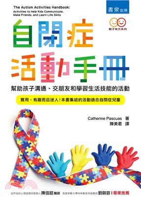 自閉症活動手冊 : 幫助孩子溝通、交朋友和學習生活技能的活動