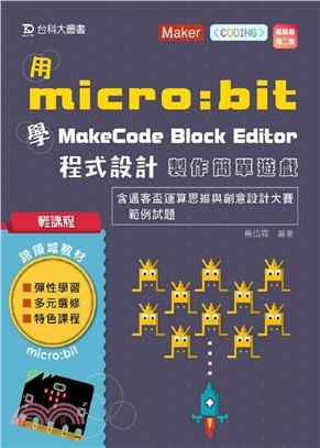 用micro:bit學Makecode Block Editor程式設計製作簡單小遊戲