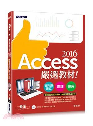 Access 2016嚴選教材!