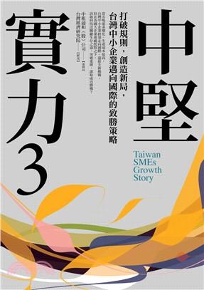 中堅實力:打破規則,創造新局,台灣中小企業邁向國際的致勝策略