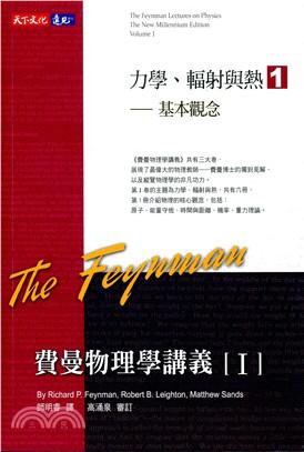 費曼物理學講義I:力學、輻射與熱1-基本觀念