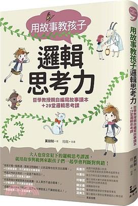 用故事教孩子邏輯思考力 : 哲學教授親自編寫故事讀本 + 29堂邏輯思考課
