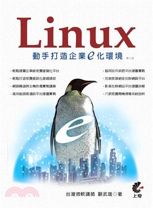 Linux動手打造企業e化環境