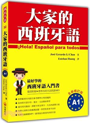 大家的西班牙語A1