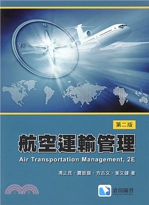 航空運輸管理
