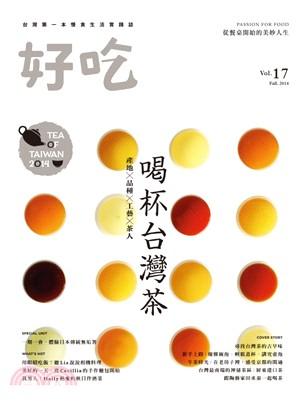 好吃,喝杯台灣茶,產地×品種×工藝×茶人
