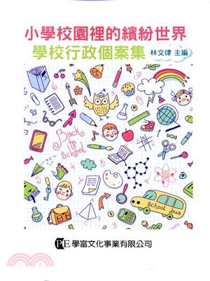 小學校園裡的繽紛世界:學校行政個案集