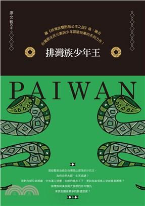 排灣族少年王 = Paiwan