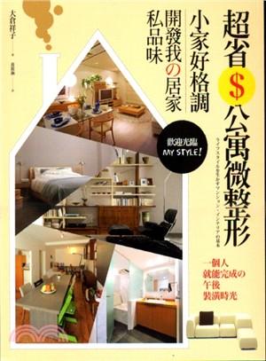 超省錢公寓微整形:小家好格調開發我の居家私品味