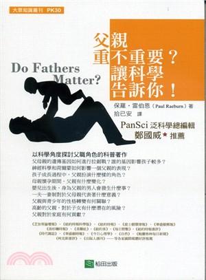 父親重不重要?讓科學告訴你!