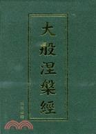 大般涅槃經