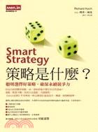 策略是什麼?